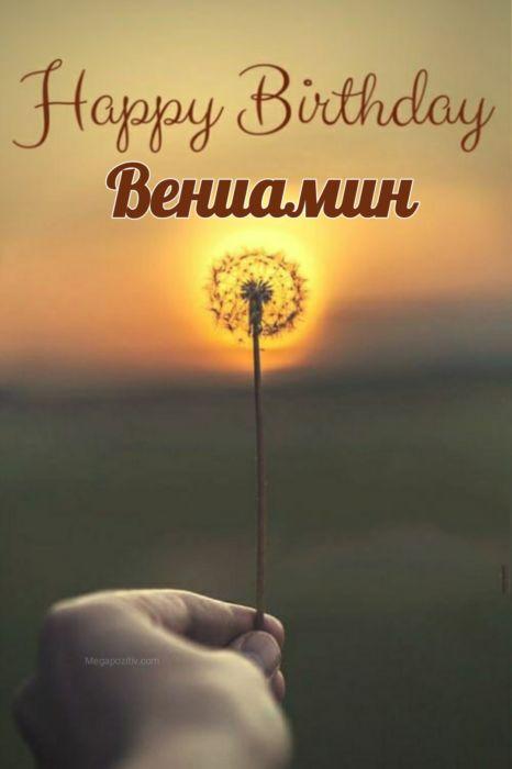 С днем рождения Вениамин