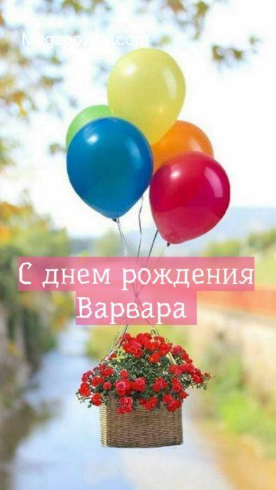 С днем рождения Варвара