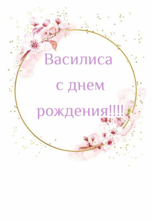 С днем рождения Василиса