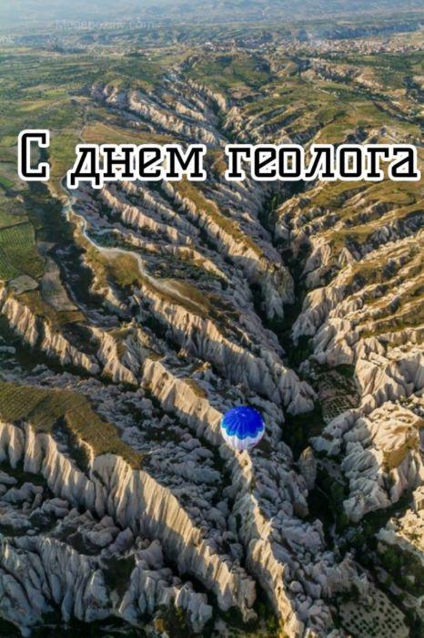 Поздравления с днем геолога