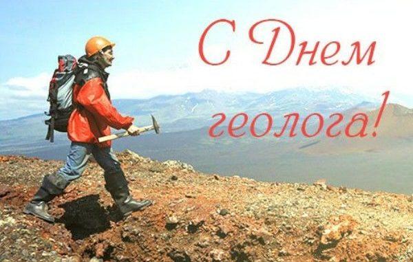 С днем геолога картинки поздравления