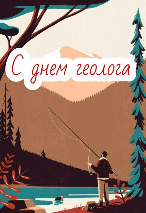 Поздравление с Днем геолога открытки