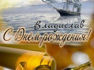 С днем рождения Владислав