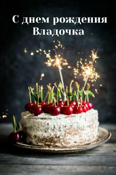 С днем рождения Влада