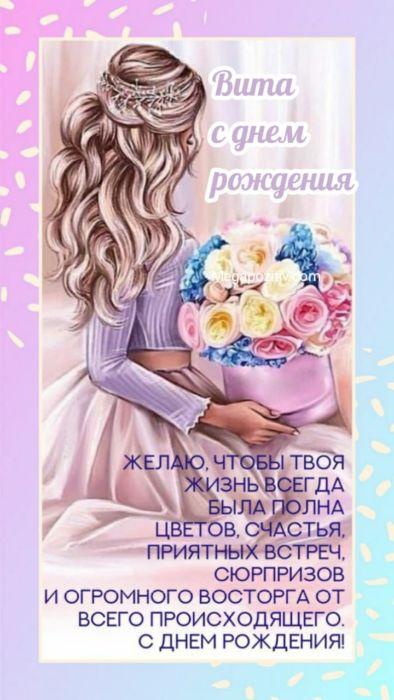 С днем рождения Вита