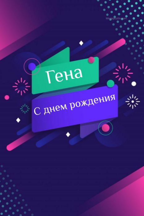 С днем рождения Геннадий