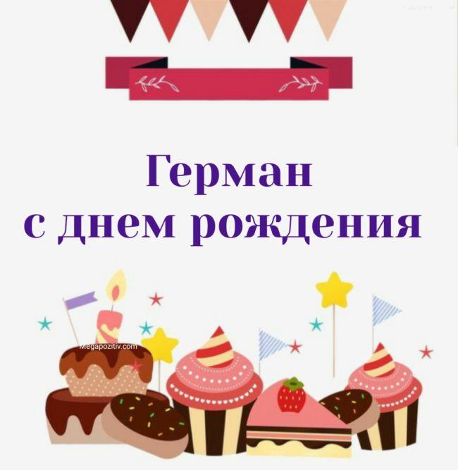 С днем рождения Герман