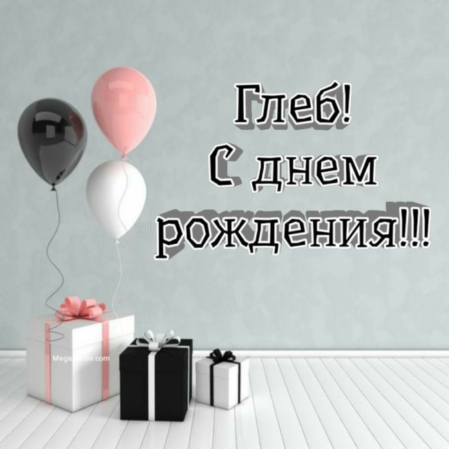 С днем рождения Глеб