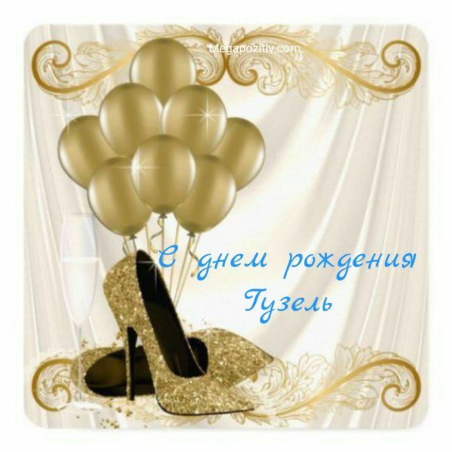 С днем рождения Гузель