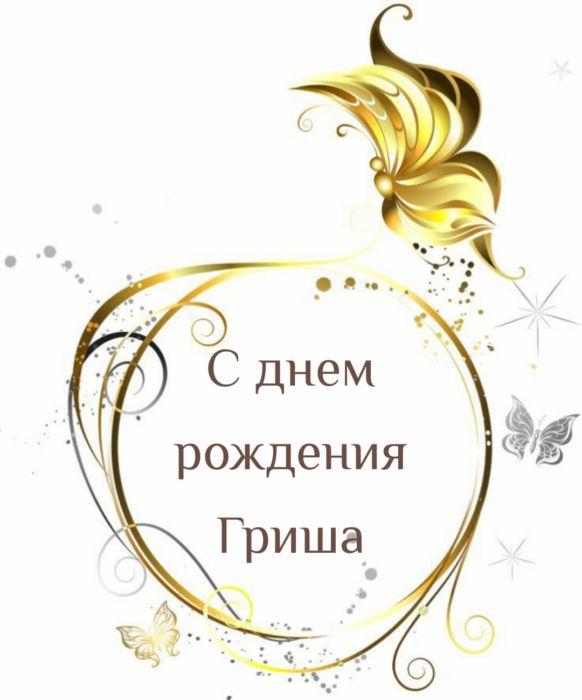 С днем рождения Григорий