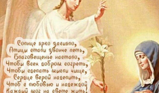 Великое Благовещенье