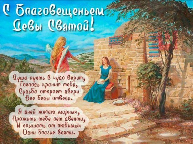Благовещенье картинки и открытки