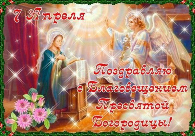 Поздравления с Благовещеньем