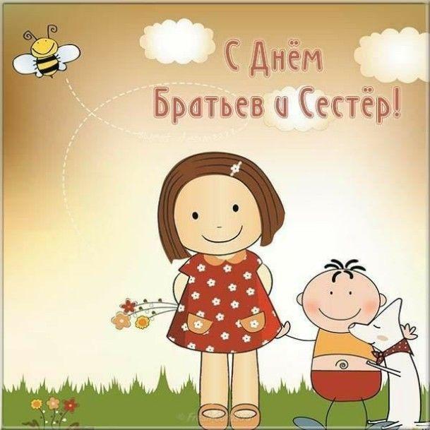 День братьев и сестер поздравления
