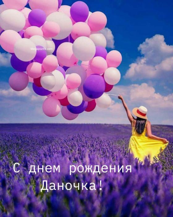 С днем рождения Дана