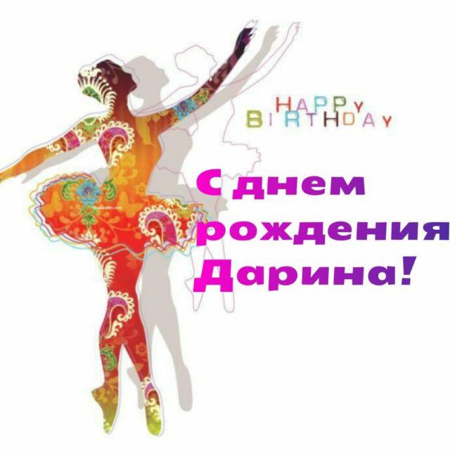 С днем рождения Дарина