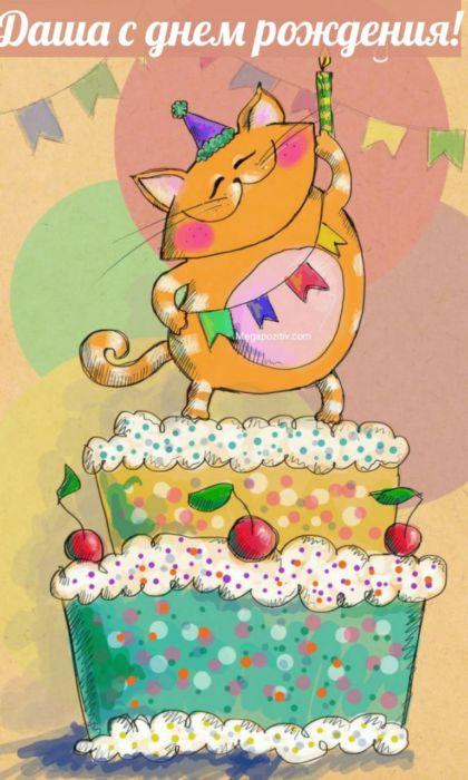 С днем рождения Дарья