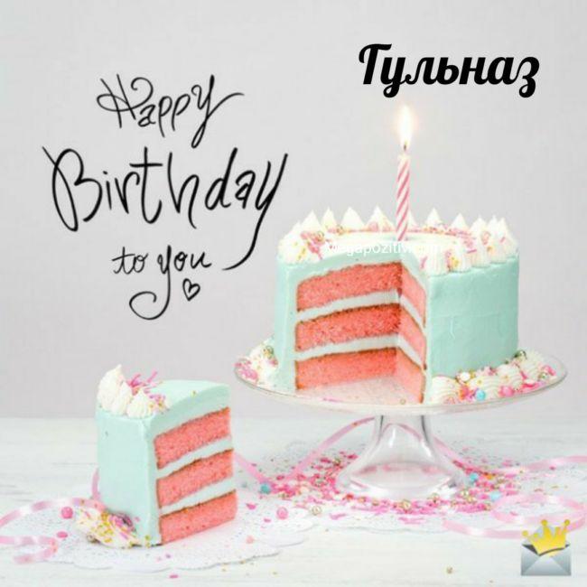 С днем рождения Гульназ