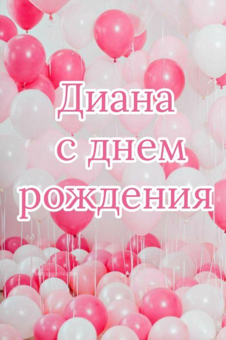 С днем рождения Диана