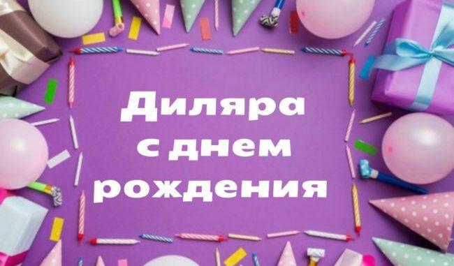 С днем рождения Диляра