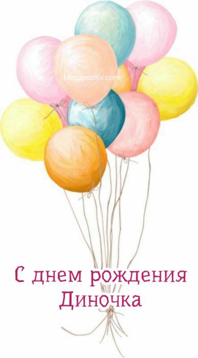 С днем рождения Дина