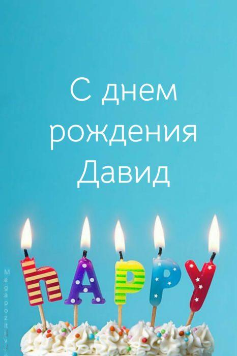 С днем рождения Давид