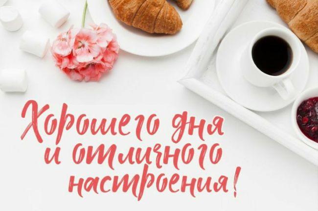 Доброе утро прекрасного дня и настроения