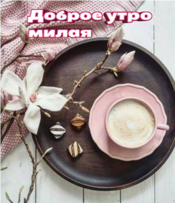 Доброе утро милая