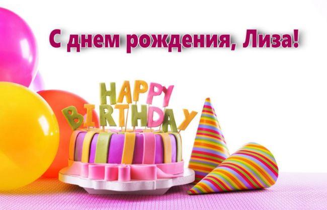 С днем рождения Елизавета