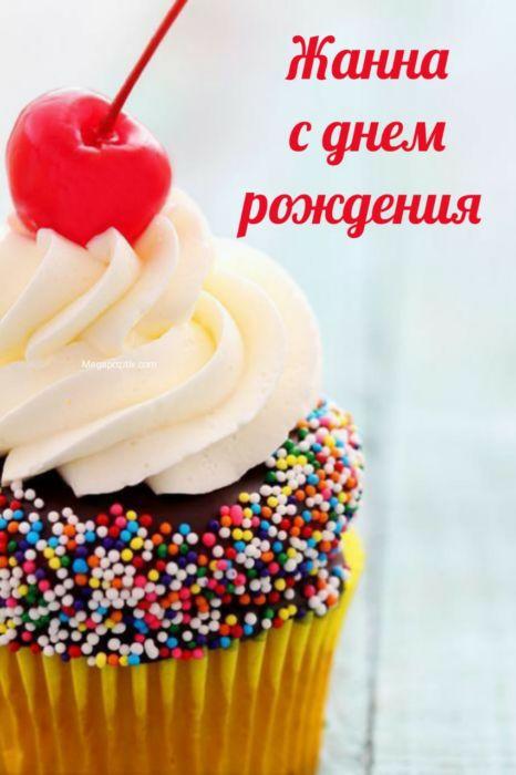 С днем рождения Жанна