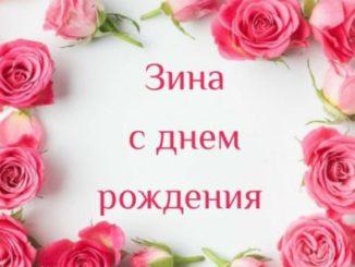 С днем рождения Зинаида