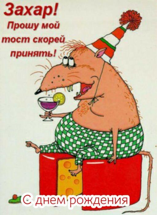 С днем рождения Захар