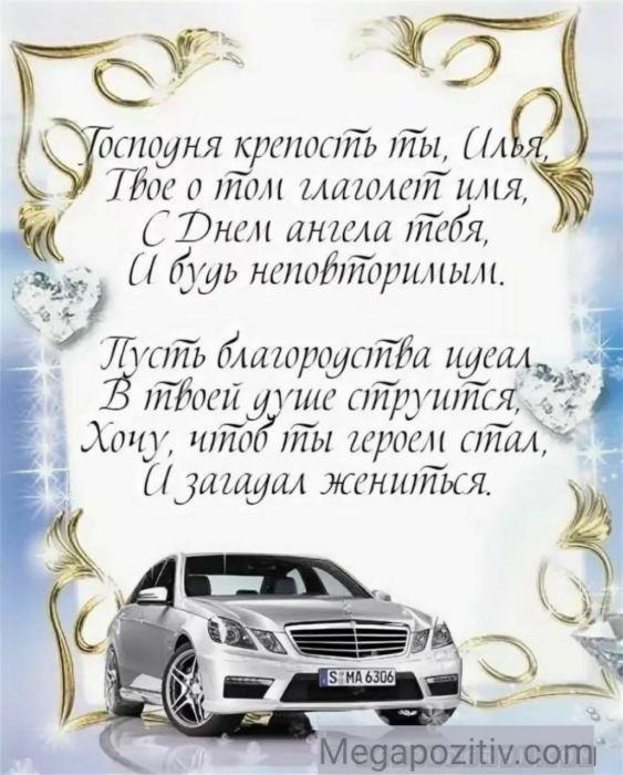 С днем рождения Илья