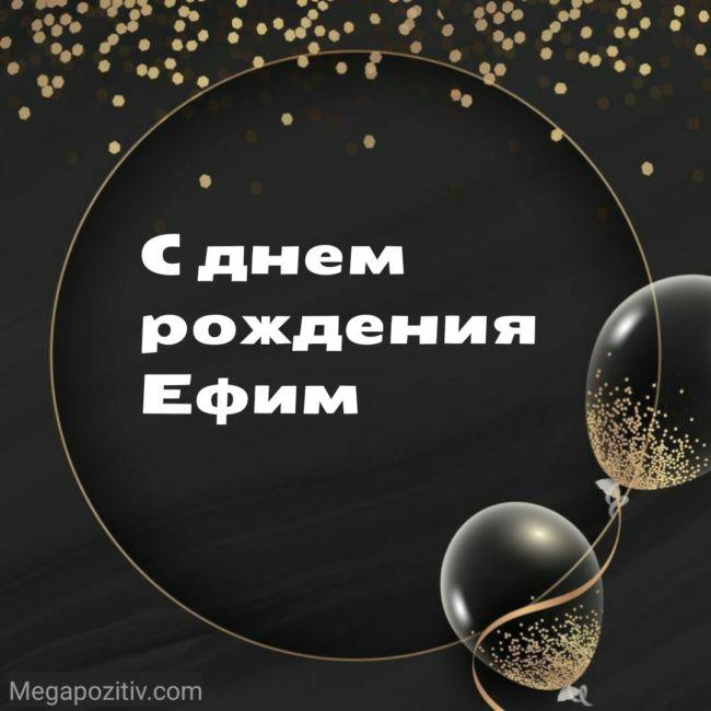 С днем рождения Ефим