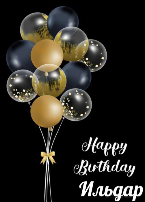 С днем рождения Ильдар