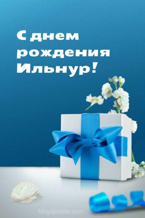 С днем рождения Ильнур