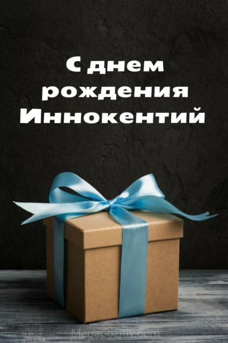 С днем рождения Иннокентий