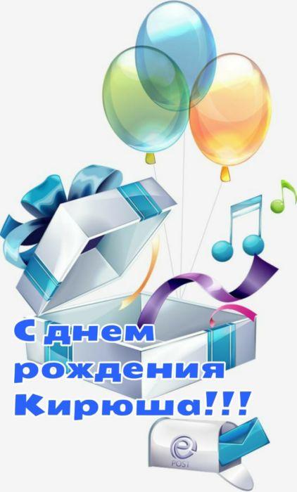 С днем рождения Кирилл