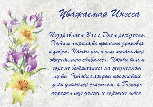 С днем рождения Инесса