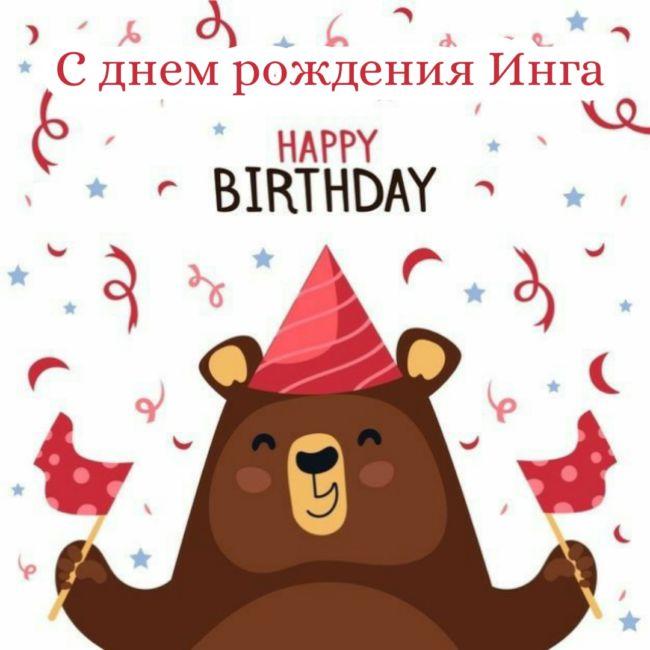 С днем рождения Инга