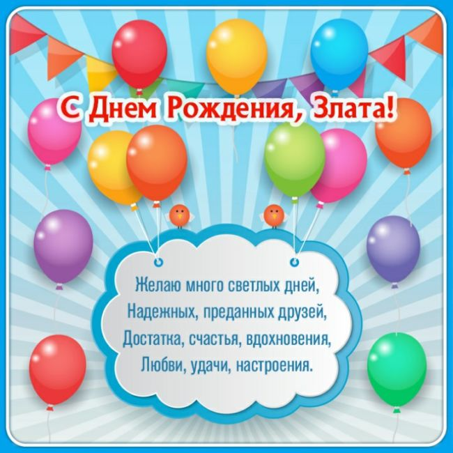 С днем рождения Злата
