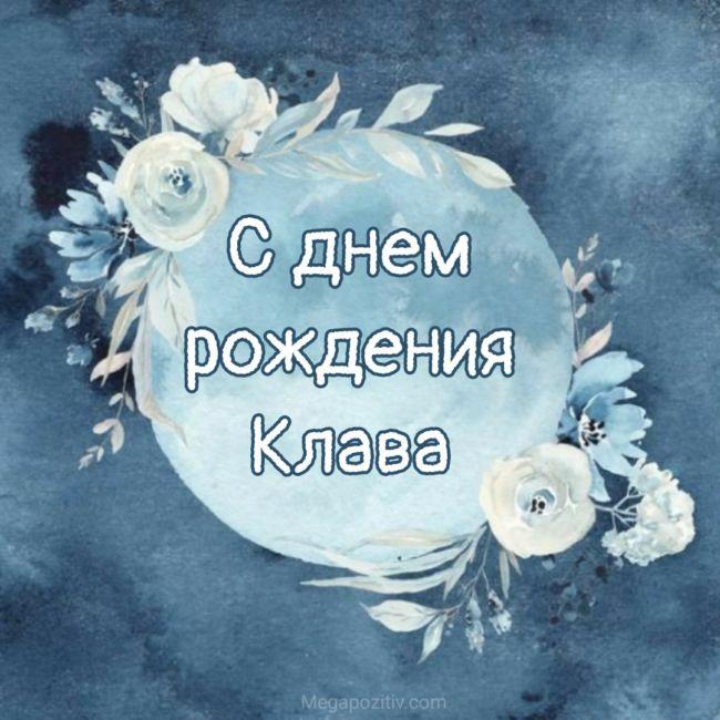 С днем рождения Клавдия