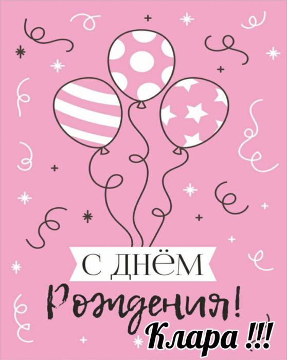 С днем рождения Клара