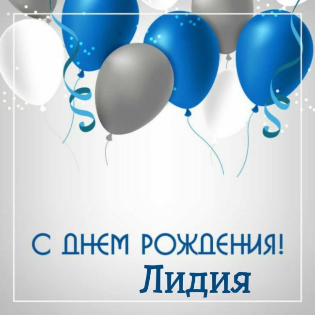 С днем рождения Лидия