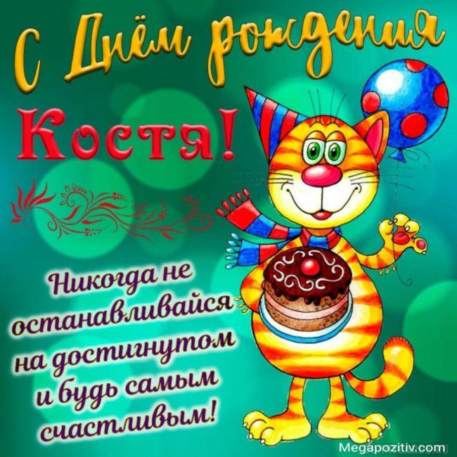 С днем рождения Константин
