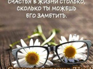 С днем рождения Леонид