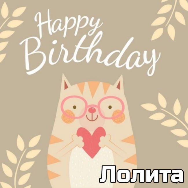 С днем рождения Лолита