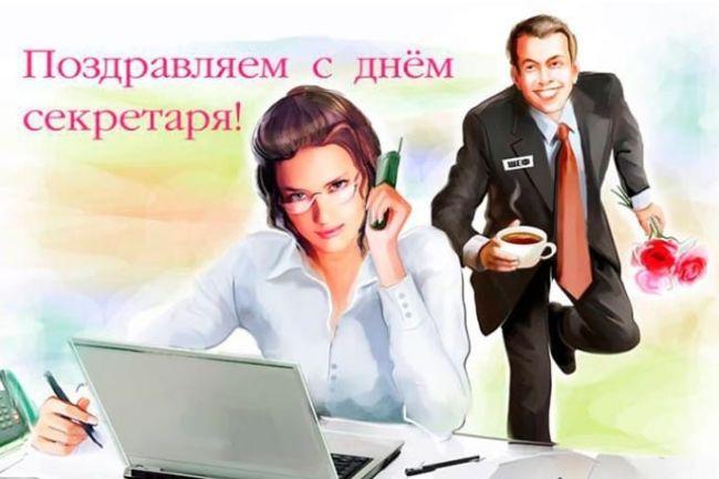 День секретаря картинки