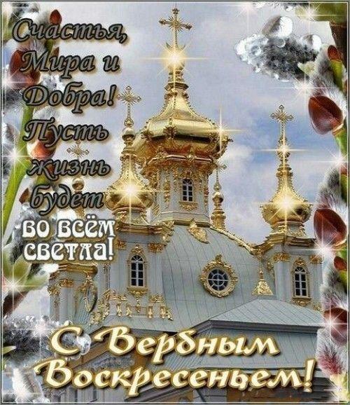 Поздравление с вербным воскресеньем открытки