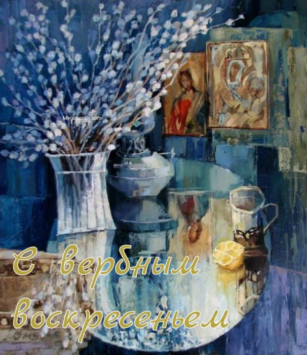 Бесплатные поздравления вербным воскресеньем